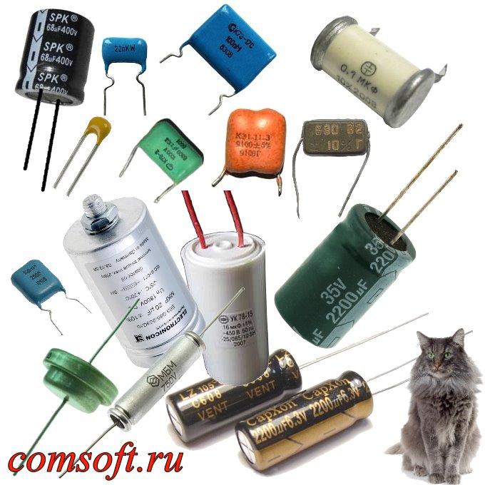 Расчет пленочных конденсаторов