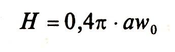 Формула связи напряженности магнитного поля с инженерной величиной aw0