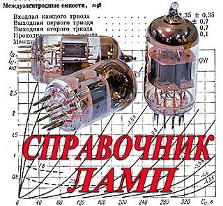 Справочник электронных ламп