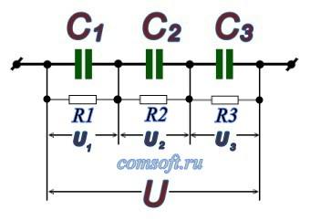 Последовательное соединение конденсаторов с шунтирующими сопротивлениями для выравнивания напряжений