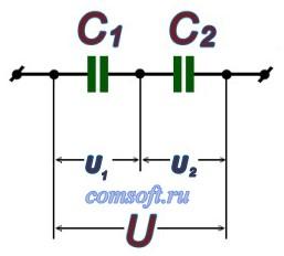 Последовательное соединение двух конденсаторов